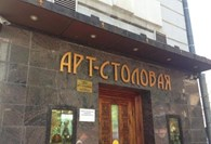 """""""Арт-столовая"""""""