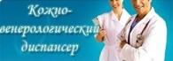 """""""Краевой кожно-венерологический диспансер"""""""