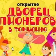 """""""Дворец пионеров в Томилино"""""""
