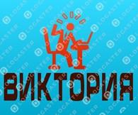 """ООО """"Виктория"""""""