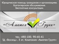 Аматея Групп