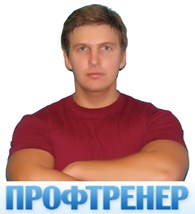 Персональный тренер Владимир Никифоров