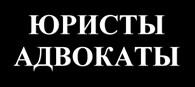 ООО Юридическое Бюро Санкт-Петербурга