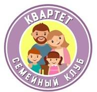 """Семейный клуб """"Квартет"""""""