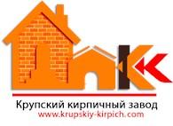 Крупский кирпичный завод