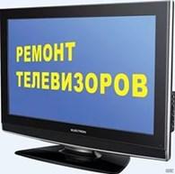 """""""Ремонт телевизоров"""""""