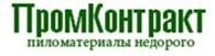 """Общество с ограниченной ответственностью Группа компаний """"Промконтракт ЛТД"""""""