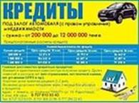 ТОО «ИнвестКредитМаркет»