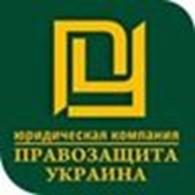 Общество с ограниченной ответственностью Юридическая компания «Правозащита Украина»