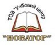 """ООО """"Учебный центр """"Новатор"""""""