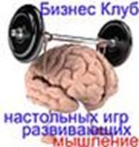 БК Настольных Игр Развивающих Мышление
