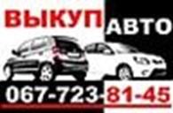 AvtoVikup