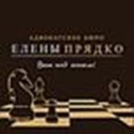 Субъект предпринимательской деятельности Адвокатское бюро Елены Прядко- юридические услуги в Донецке