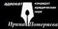 Субъект предпринимательской деятельности Адвокат ПОТЕРЯЕВА Ирина Анатольевна
