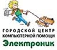 Городской центр Компьютерной помощи «ЭЛЕКТРОНИК»
