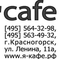 """Я-кафе"""