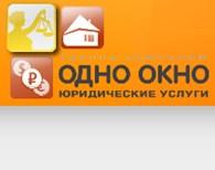 Юридическая компания «Одно Окно»