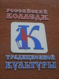 """СПб ГБПОУ """"Российский колледж традиционной культуры"""""""