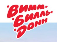 "ОАО ""Молка"" филиал ""Вимм-Билль-Данн"""