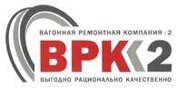 """""""Вагонная ремонтная компания-2"""" (""""Вагонное ремонтное депо Чита"""")"""