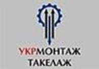Частное предприятие ООО «Укрмонтаж-Такелаж»