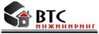"""Общество с ограниченной ответственностью ООО """"ВТС-Инжинеринг"""""""