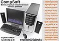 Субъект предпринимательской деятельности CompSoft