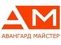 """Общество с ограниченной ответственностью ООО """"АВАНГАРД МАСТЕР"""""""