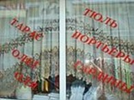 Оптовая продажа тюли, шторы