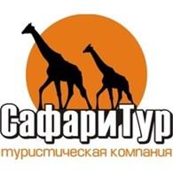 """ООО """"Сафари Тур"""""""