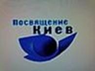 Общество с ограниченной ответственностью ООО «Посвящение-Киев»