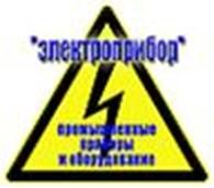 Субъект предпринимательской деятельности «Электроприбор»