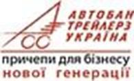 """ООО """"Автобан Трейлерз Украина"""""""