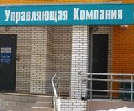 """ООО Управляющая компания """"ПЖРП-11"""""""