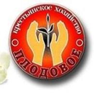 Крестьянское хозяйство «Плодовое»