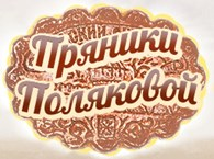 """""""Пряники Поляковой"""""""