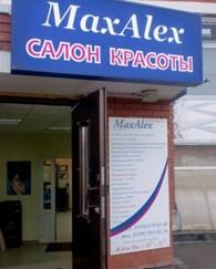"""Салон красоты """"MaxAlex"""""""