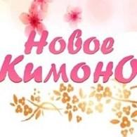 """""""Новое кимоно"""""""
