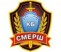 ЗАО КБ «СМЕРШ»