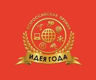 Идея Года, всероссийская премия в области инноваций