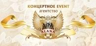 ООО Концертное и Event-агентство «Alana»