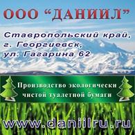 "Компания ""Даниил"""