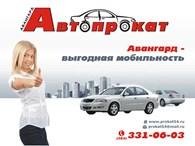 """ООО Автопрокат """"Аванград"""""""