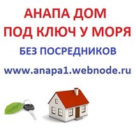 АНАПА ДОМ ПОД КЛЮЧ 2014 - БЕЗ ПОСРЕДНИКОВ.