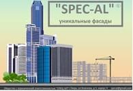 "ООО Компания ""СпецАл"""