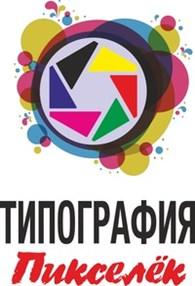 """ИП Типография """"Пикселёк"""""""
