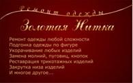 """ООО """"Золотая Нитка"""""""