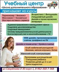 """""""Школа Дополнительного Образования"""""""