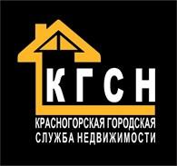 """""""Красногорская Городская Служба Недвижимости"""""""