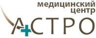 "ООО Медицинский центр ""Астро"""